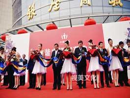 济南和谐广场成立仪式开业庆典演出现场