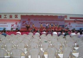 新闻发布会活动现场庆典环节和演出活动搭建