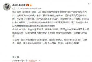 张云雷处罚结果公_济南庆典公司布 济南、郑州等演出暂未叫停